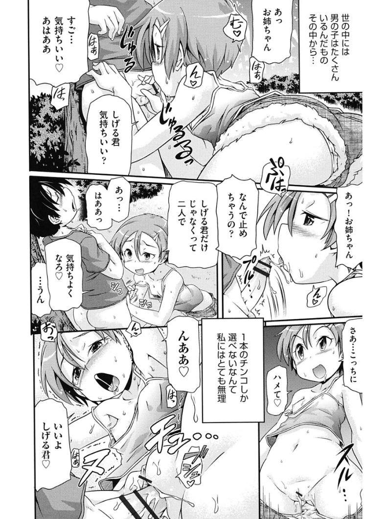 びっちの下田ちゃん_00006