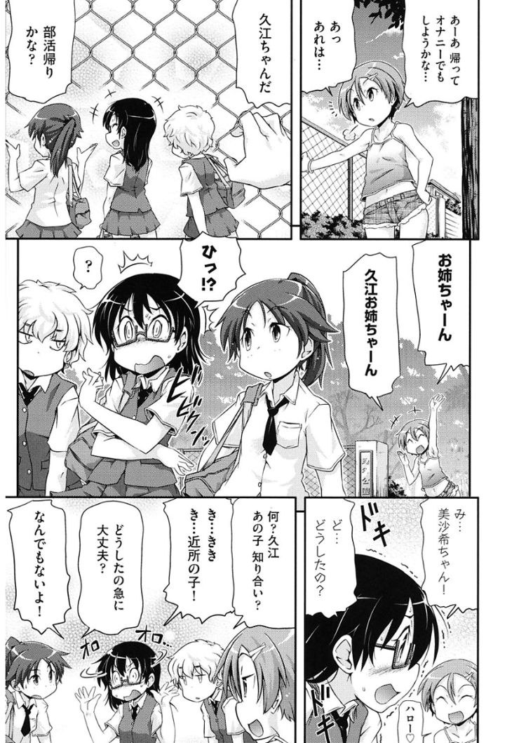 びっちの下田ちゃん_00009