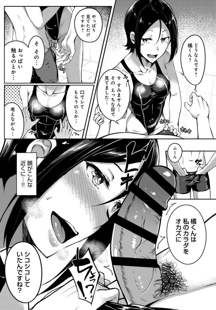 プールサイドの恋模様_00006