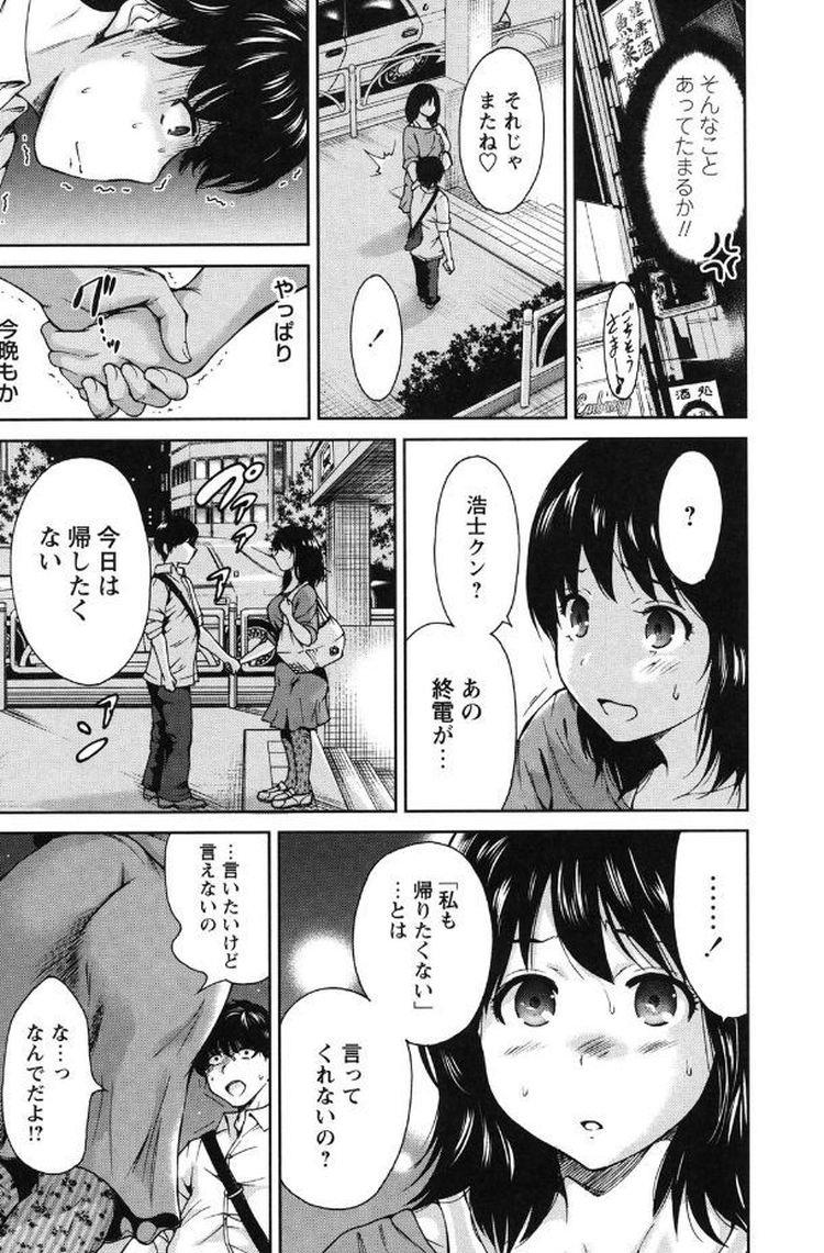 俺の彼女はすーぱーぷに子_00003