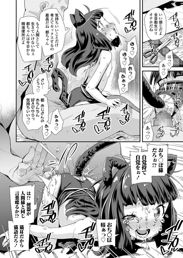 猫ふんじゃった_00016