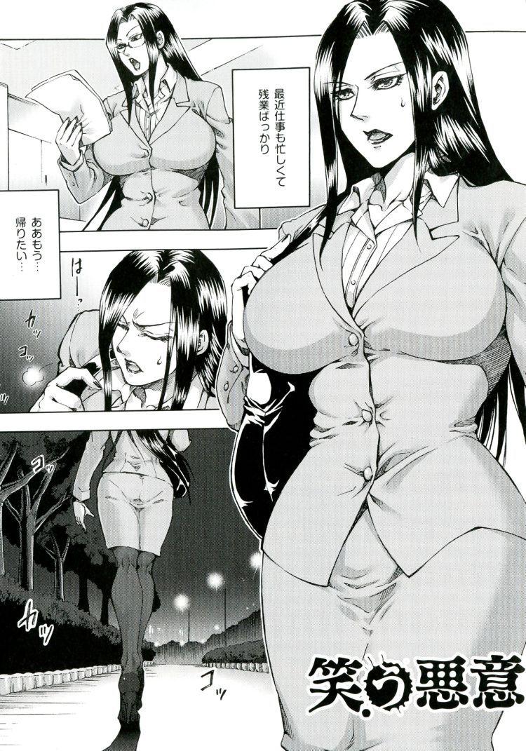 笑う悪意_00001
