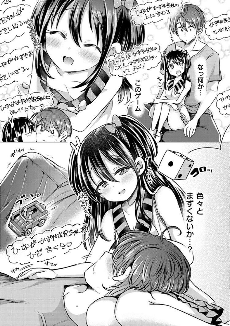 ひなちゃんのおねだり_00005