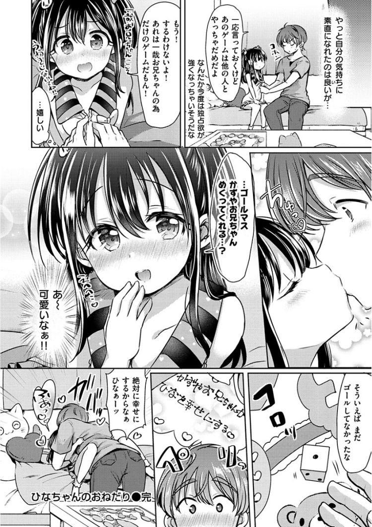 ひなちゃんのおねだり_00020