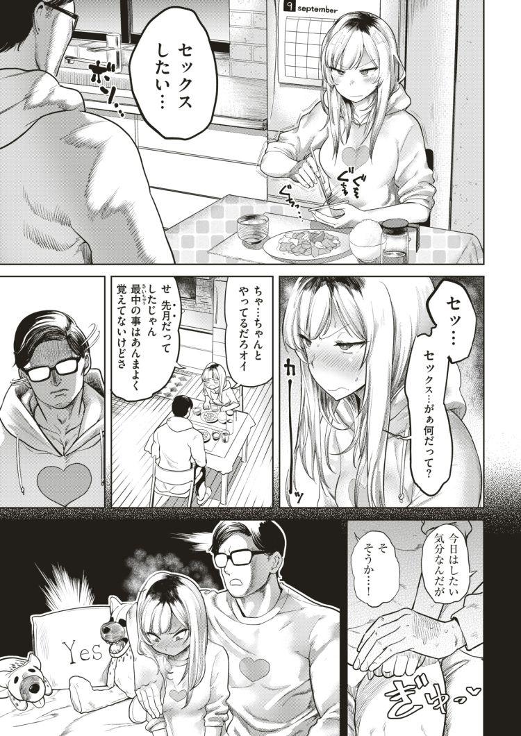 夢はお嫁さん系ヤンキー_00003