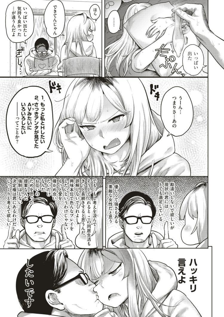 夢はお嫁さん系ヤンキー_00005