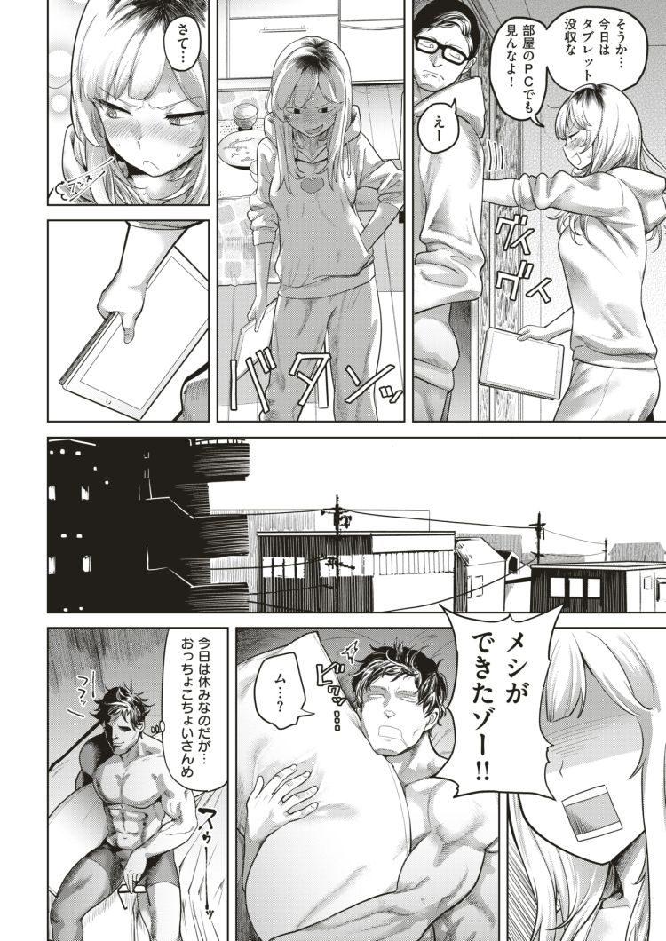 夢はお嫁さん系ヤンキー_00006