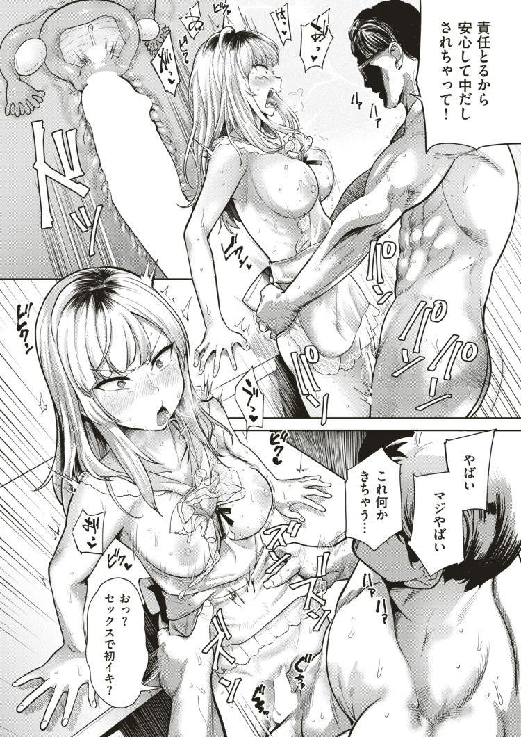 夢はお嫁さん系ヤンキー_00018