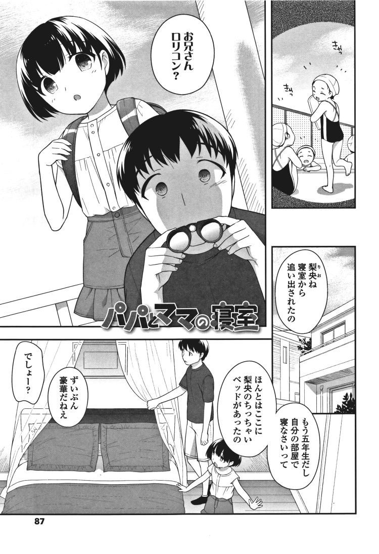 パパとママの寝室_00001