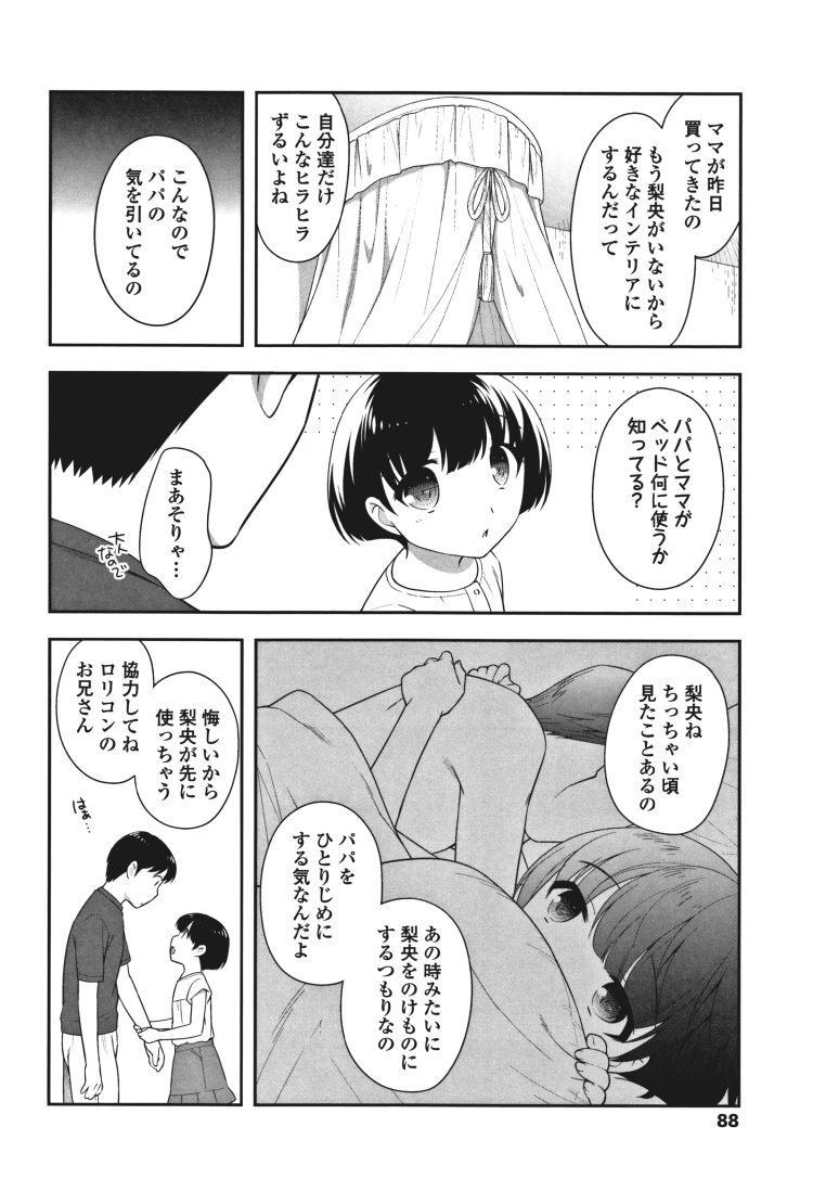 パパとママの寝室_00002