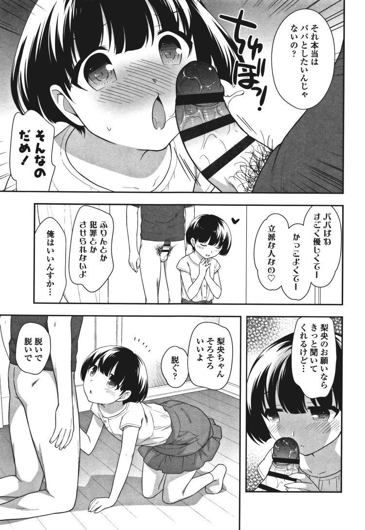 パパとママの寝室_00005
