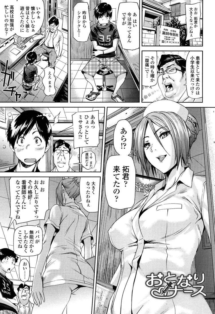 おとなりナース_00001