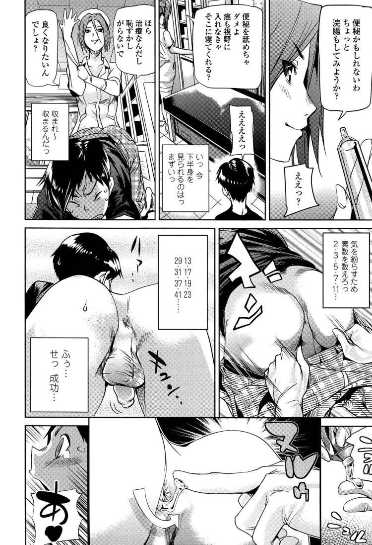 おとなりナース_00006