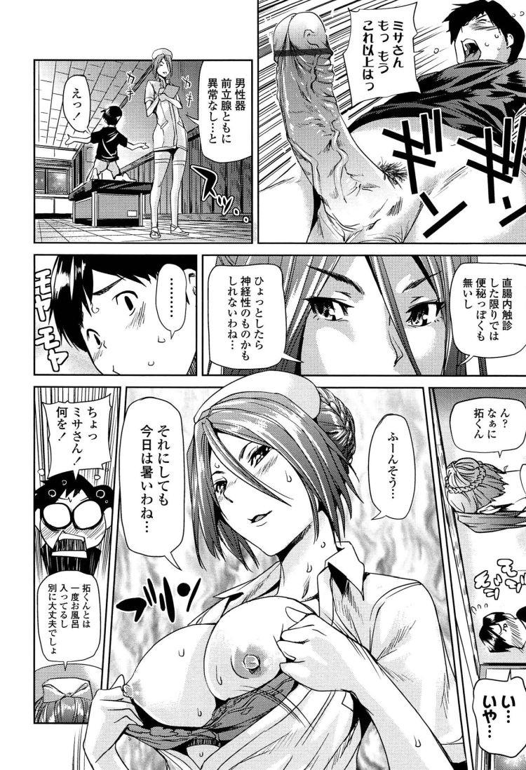 おとなりナース_00010