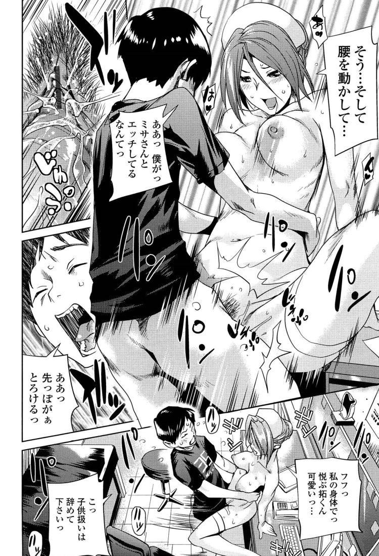 おとなりナース_00016