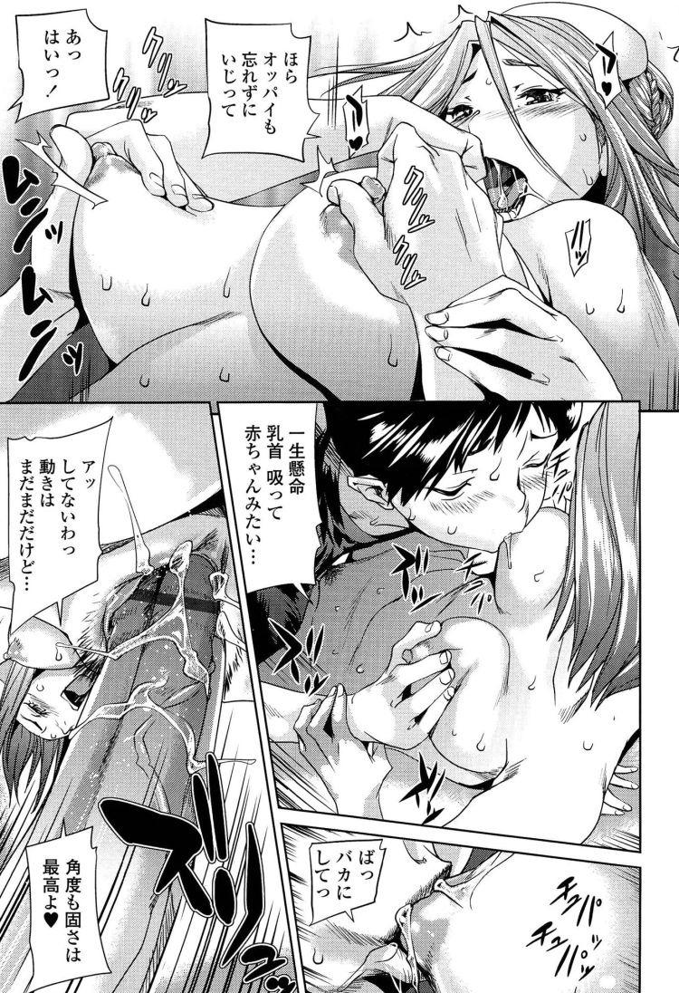 おとなりナース_00017