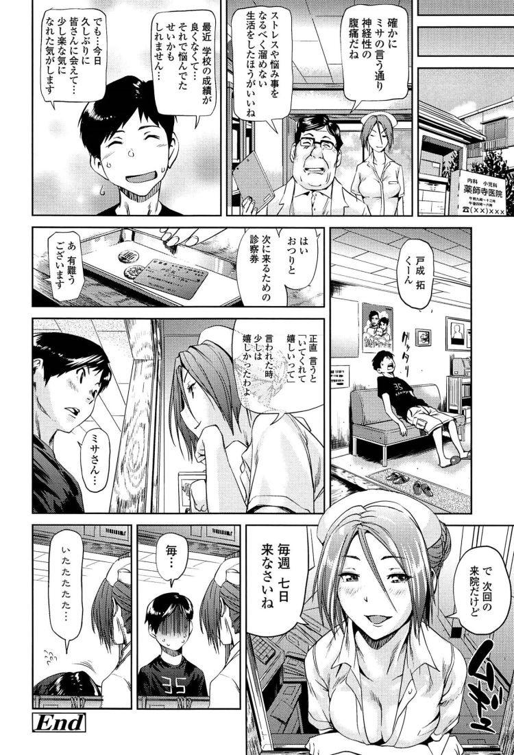 おとなりナース_00024
