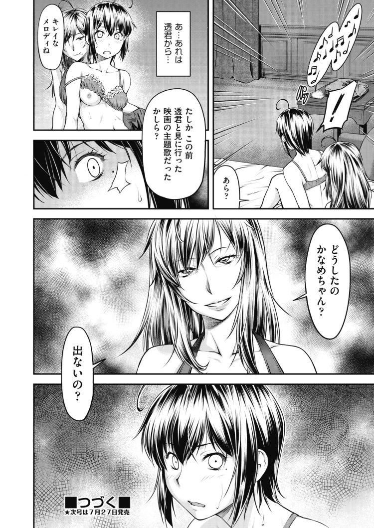 かなのdate_00022