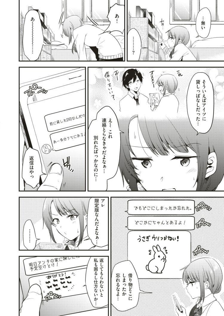 堕落_00004