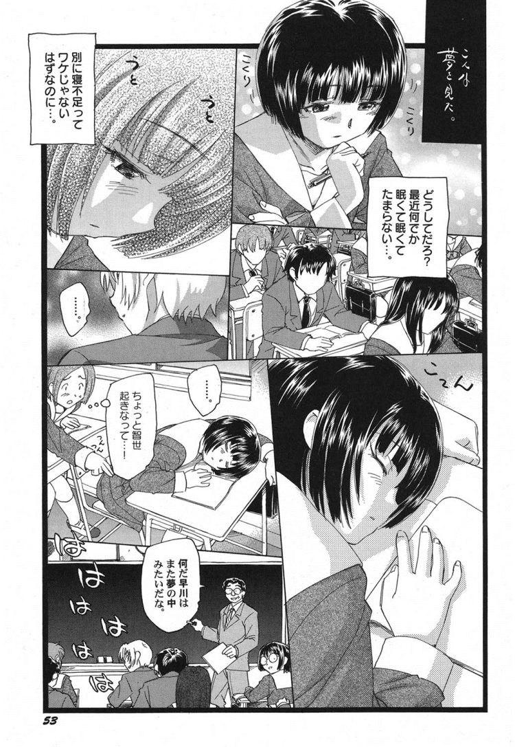 うつし世の夢_00001