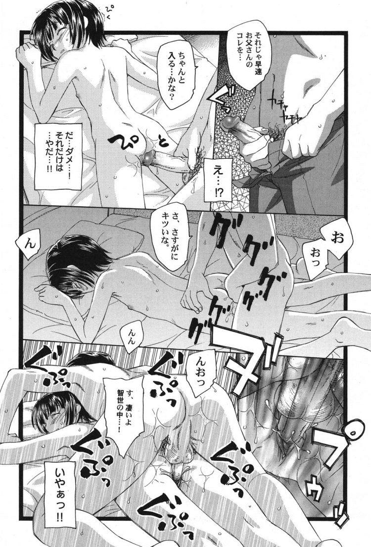 うつし世の夢_00014