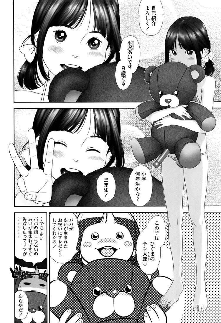 着エロあいちゃん_00002