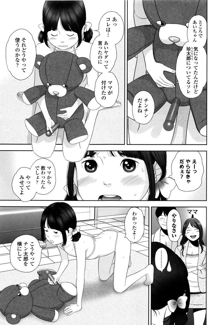 着エロあいちゃん_00005
