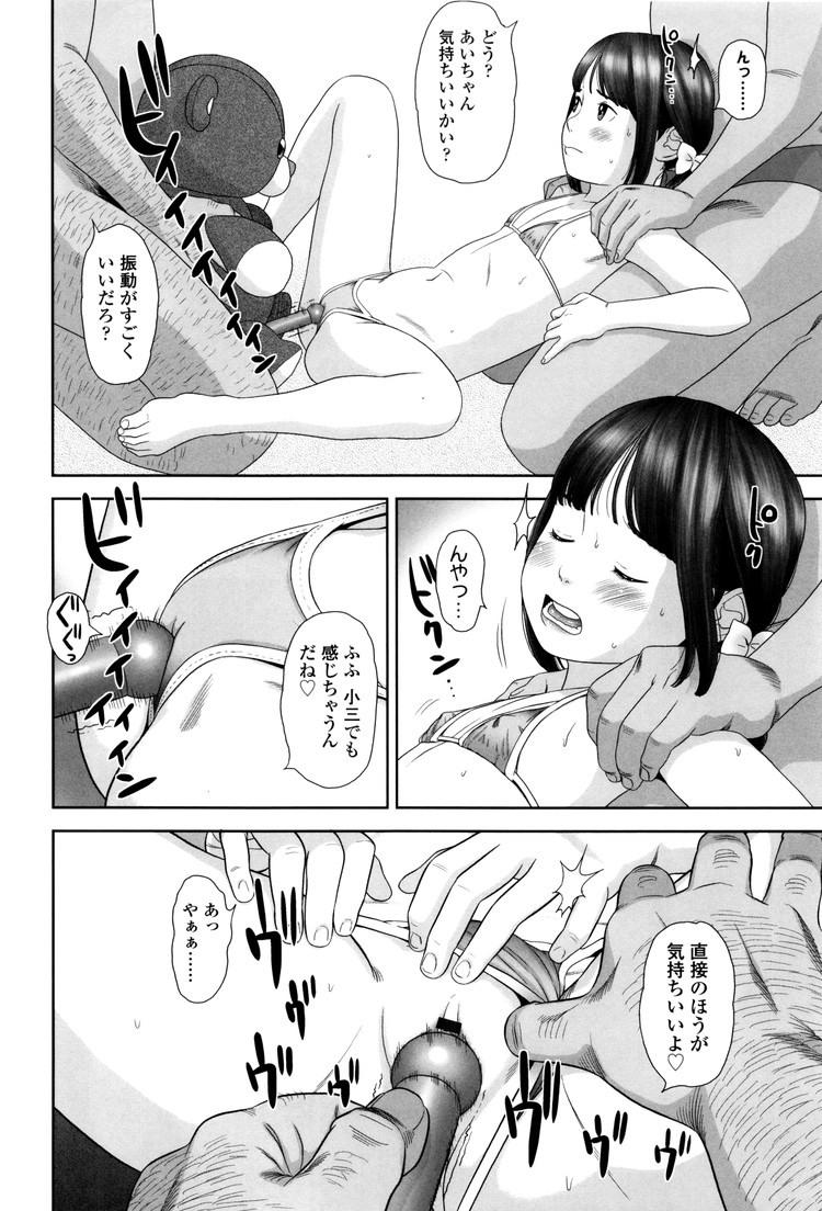 着エロあいちゃん_00014