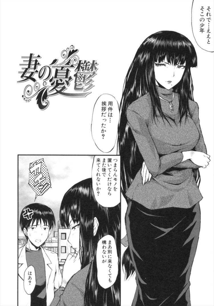 妻の憂鬱_00002