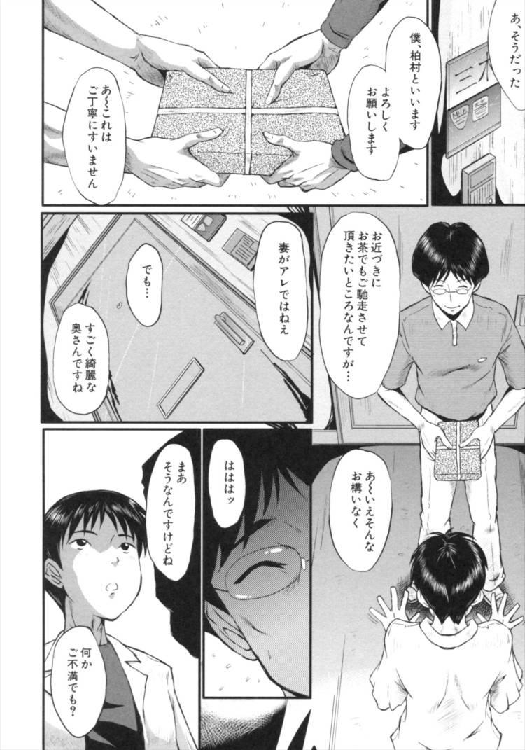 妻の憂鬱_00004