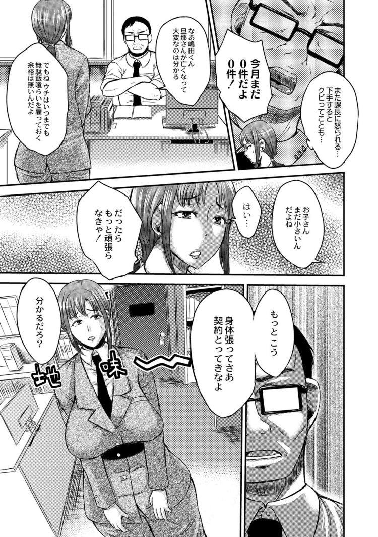 ハメられセールスレディ_00003