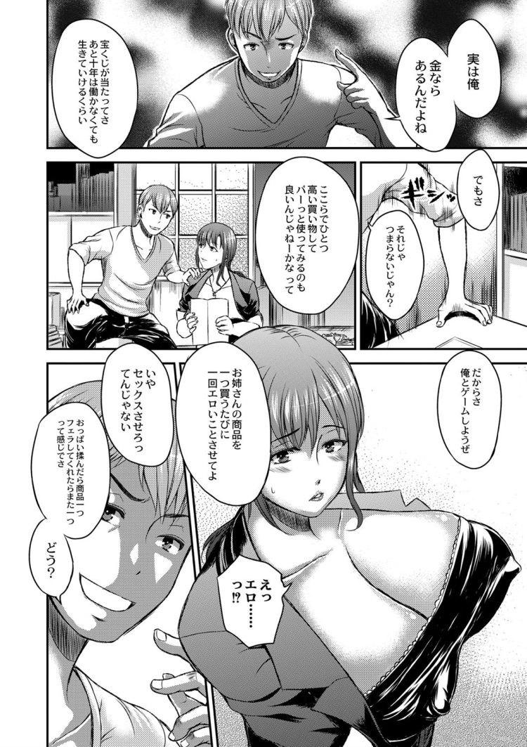 ハメられセールスレディ_00006