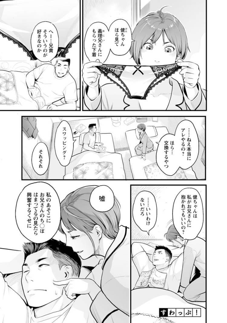 すわっぷ!_00001