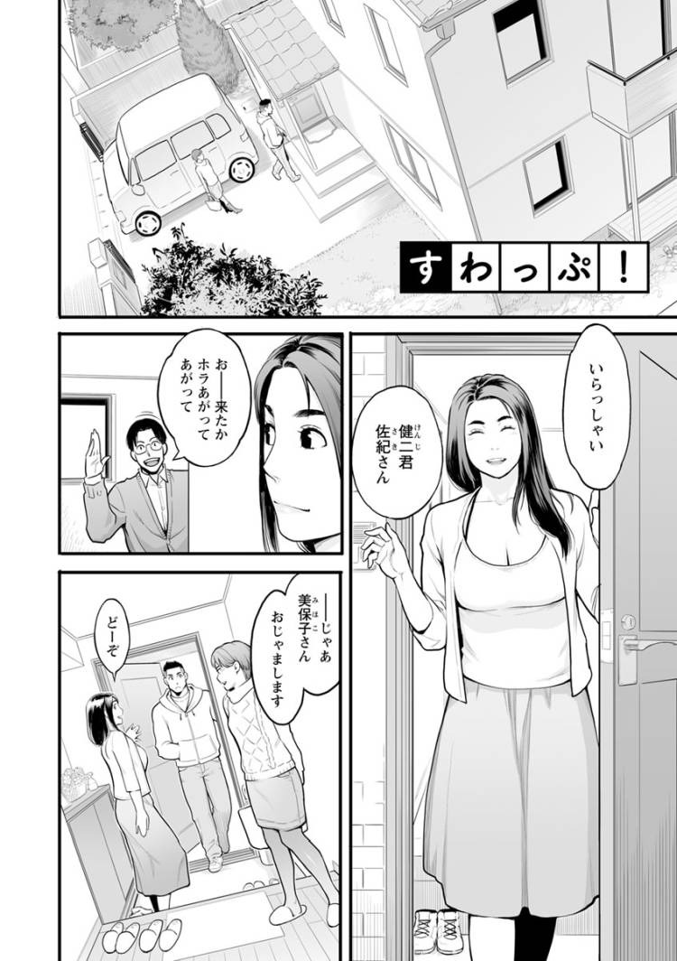 すわっぷ!_00002