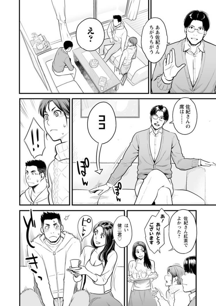 すわっぷ!_00004