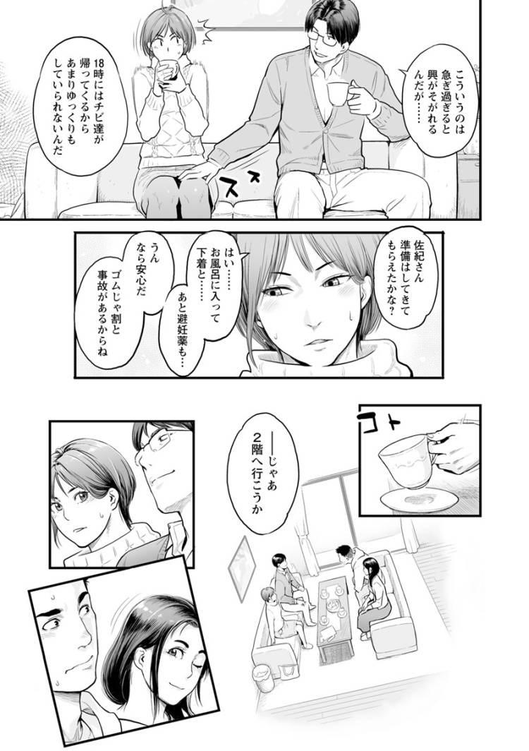 すわっぷ!_00005