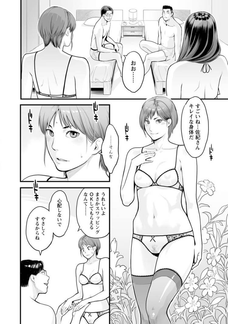 すわっぷ!_00006