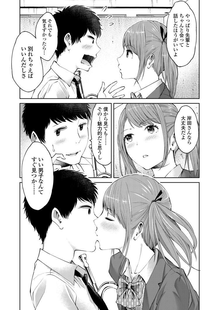 トランペット吹きの放課後_00007