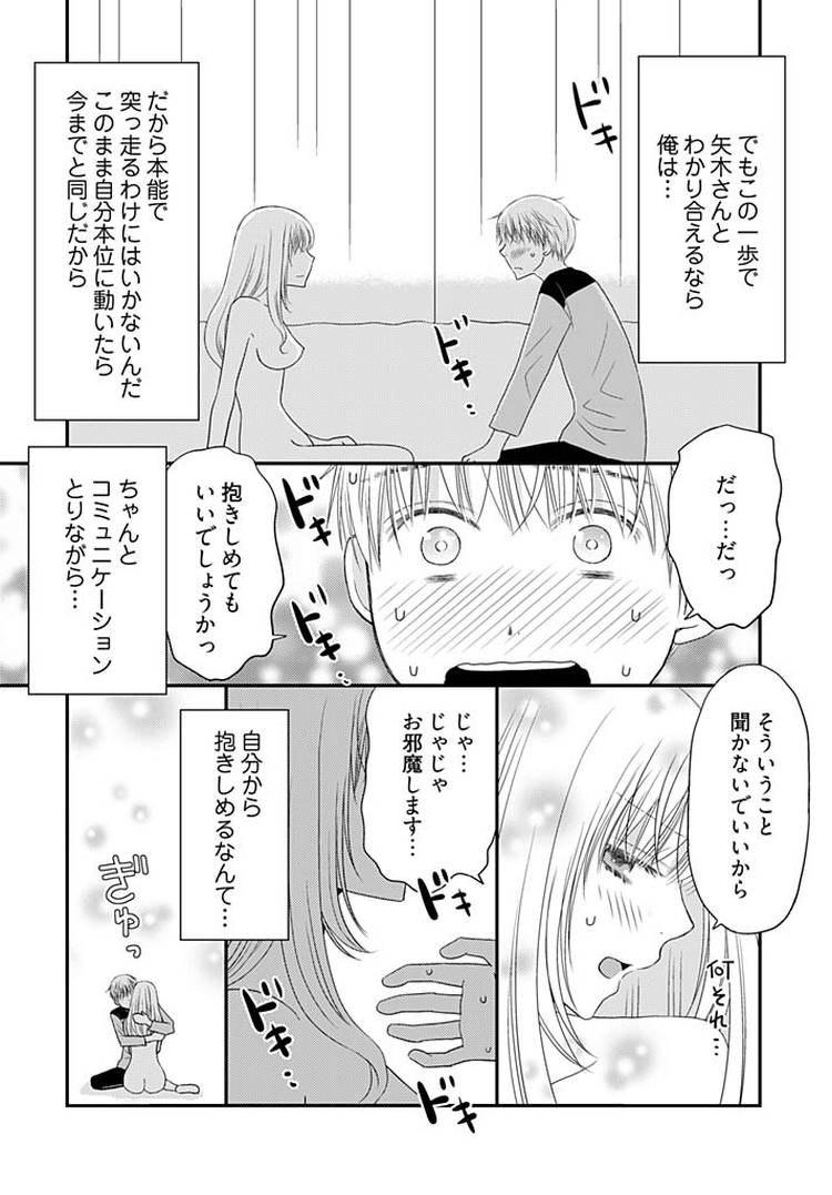 よりヌキ☆ラッキースケベ~ヤりすぎ地蔵のお・も・て・な・し~15_00005