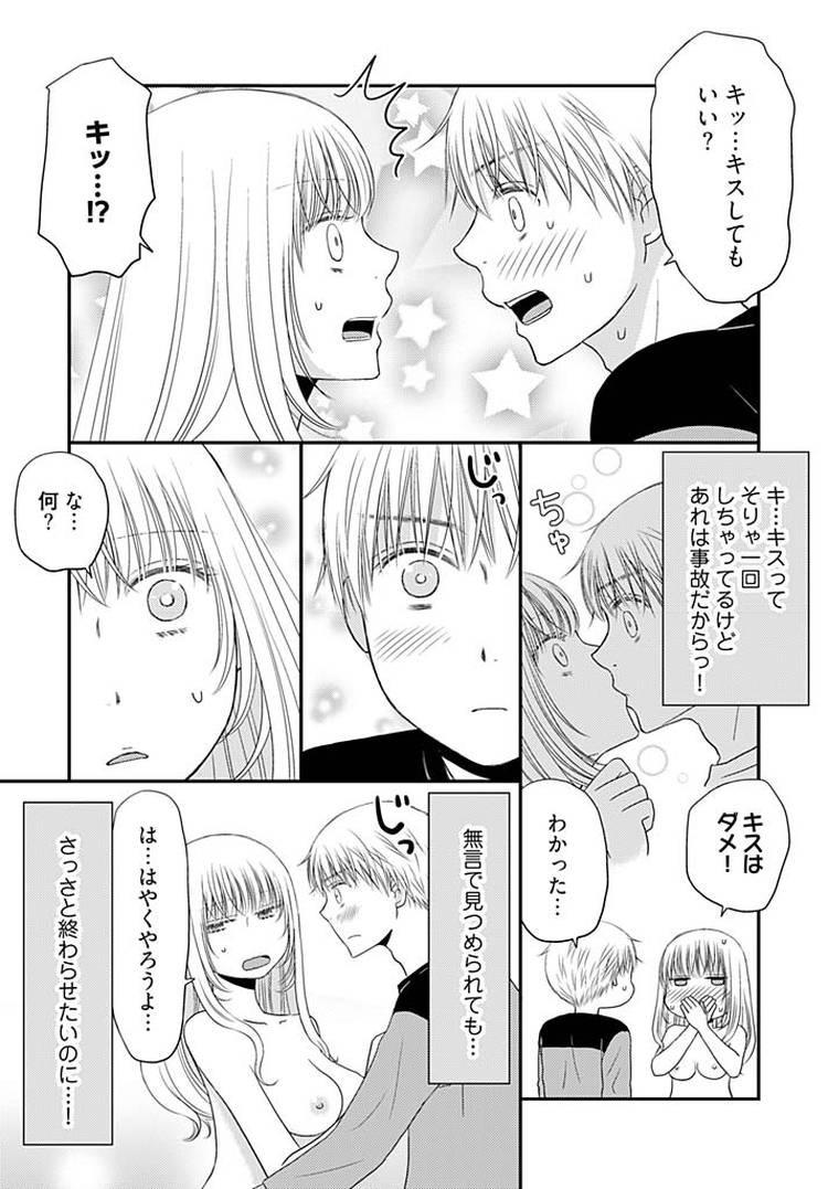 よりヌキ☆ラッキースケベ~ヤりすぎ地蔵のお・も・て・な・し~15_00007