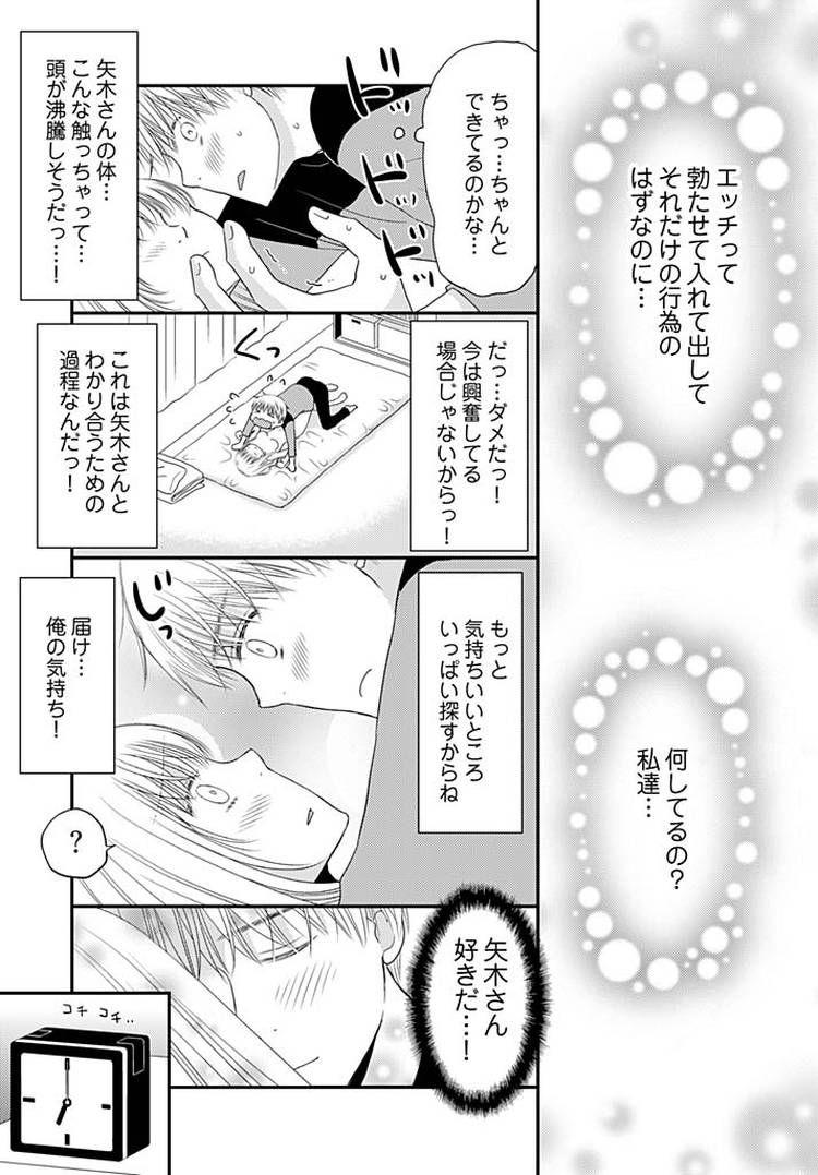 よりヌキ☆ラッキースケベ~ヤりすぎ地蔵のお・も・て・な・し~15_00009