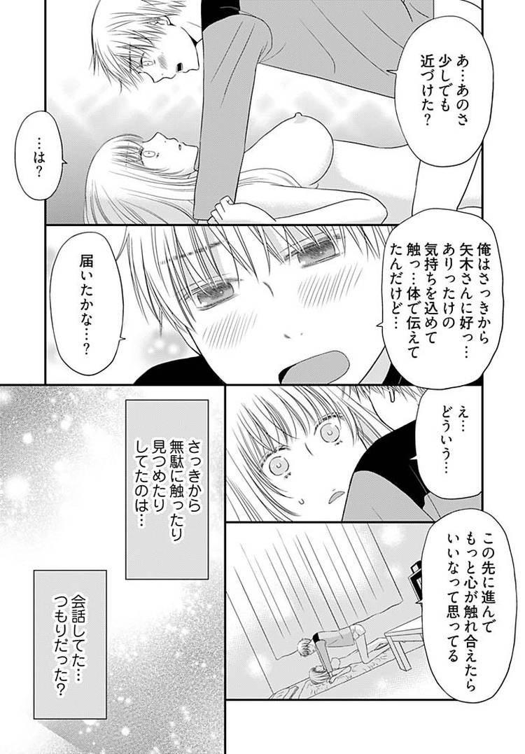 よりヌキ☆ラッキースケベ~ヤりすぎ地蔵のお・も・て・な・し~15_00011