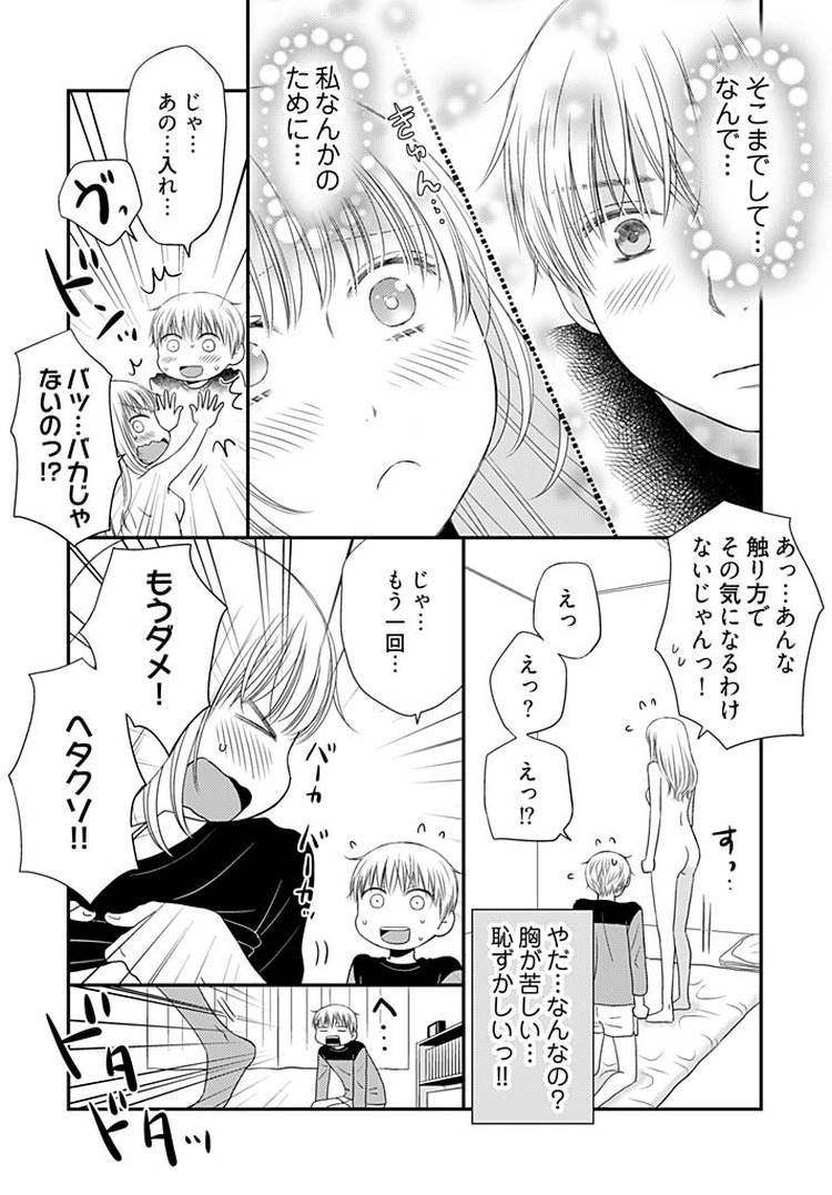 よりヌキ☆ラッキースケベ~ヤりすぎ地蔵のお・も・て・な・し~15_00012