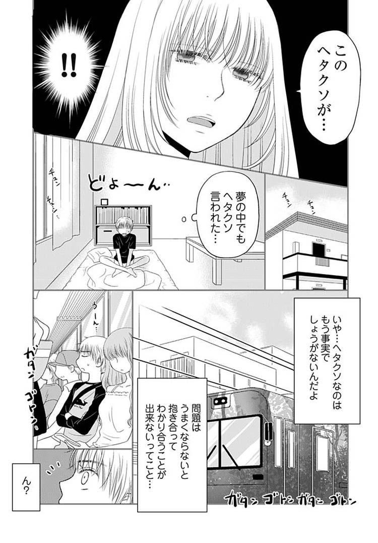 よりヌキ☆ラッキースケベ~ヤりすぎ地蔵のお・も・て・な・し~15_00015