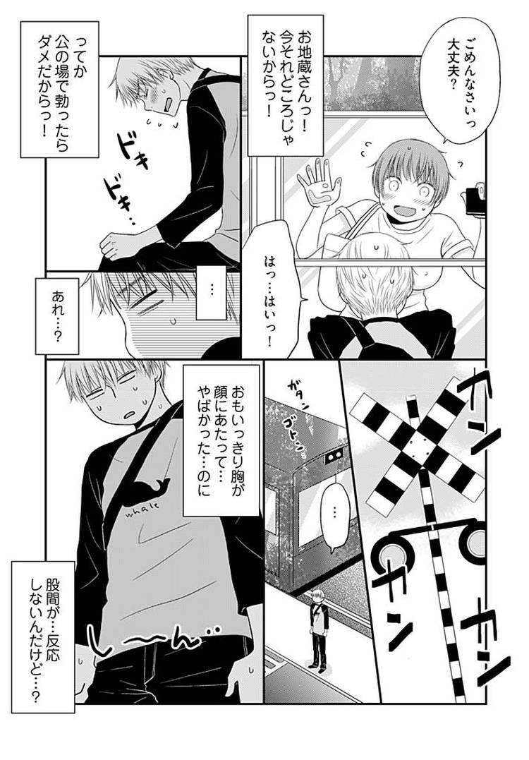 よりヌキ☆ラッキースケベ~ヤりすぎ地蔵のお・も・て・な・し~15_00017