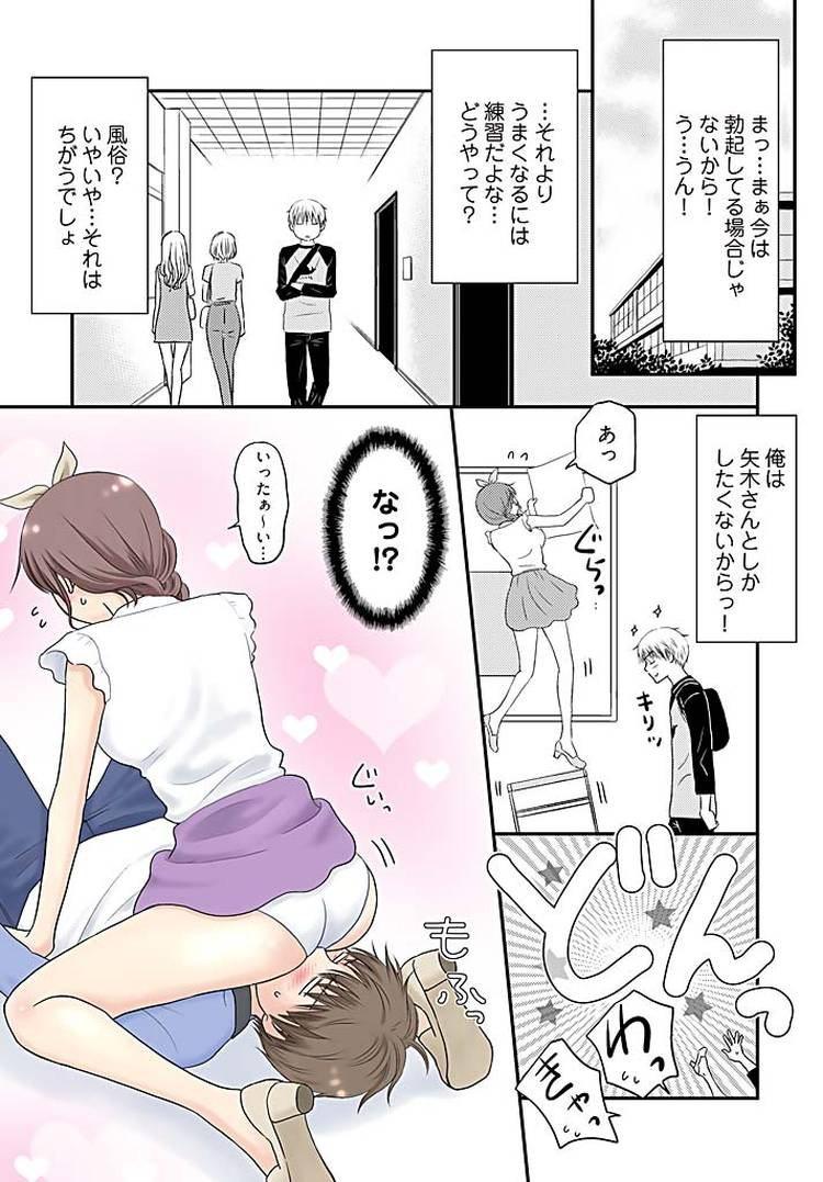 よりヌキ☆ラッキースケベ~ヤりすぎ地蔵のお・も・て・な・し~15_00018