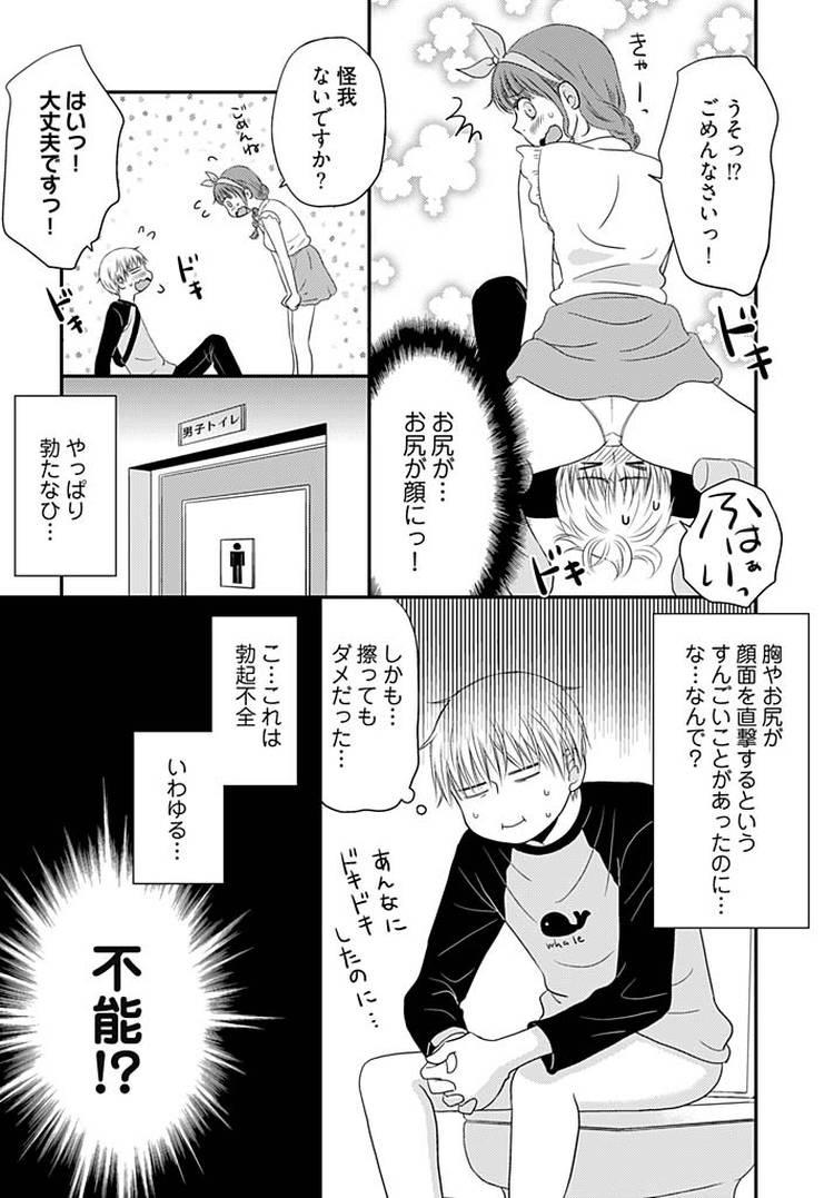 よりヌキ☆ラッキースケベ~ヤりすぎ地蔵のお・も・て・な・し~15_00019