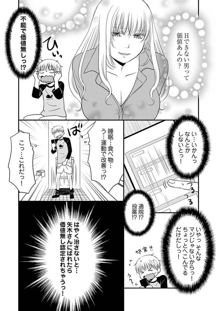 よりヌキ☆ラッキースケベ~ヤりすぎ地蔵のお・も・て・な・し~15_00020