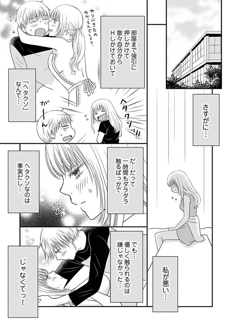 よりヌキ☆ラッキースケベ~ヤりすぎ地蔵のお・も・て・な・し~15_00021