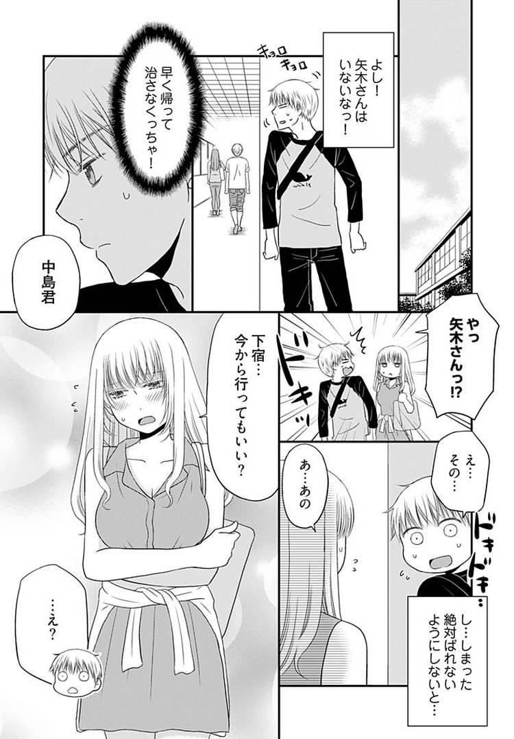 よりヌキ☆ラッキースケベ~ヤりすぎ地蔵のお・も・て・な・し~15_00023